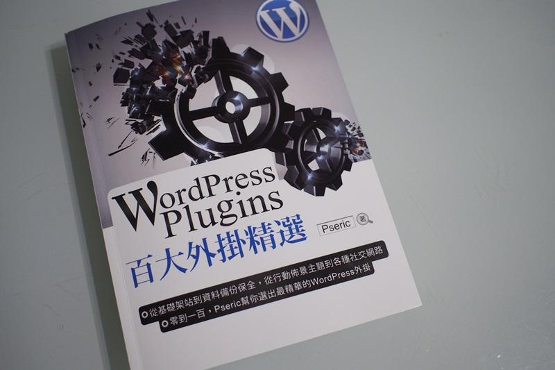 我的新書《WordPress Plugins 百大外掛精選》已經上市,轉貼就有機會免費帶回家!