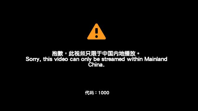 在 IE、Firefox、iPad、iPhone 開啟 Unblock Youku,破解優酷、土豆網影片限於中國播放問題