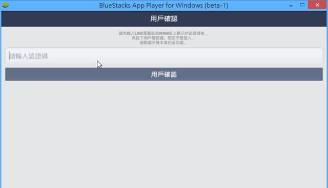 沒有智慧型手機也能註冊 LINE 帳號,通過 PinCode 認證碼登入電腦版