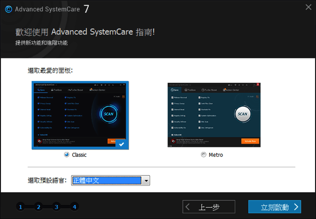 Advanced SystemCare 7 PRO Giveaway