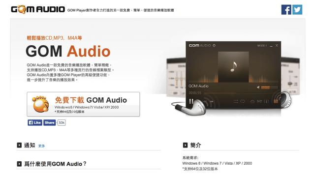 GOM Audio 由 GOM Player 開發者設計的免費音樂播放器,支援多種常見音樂格式