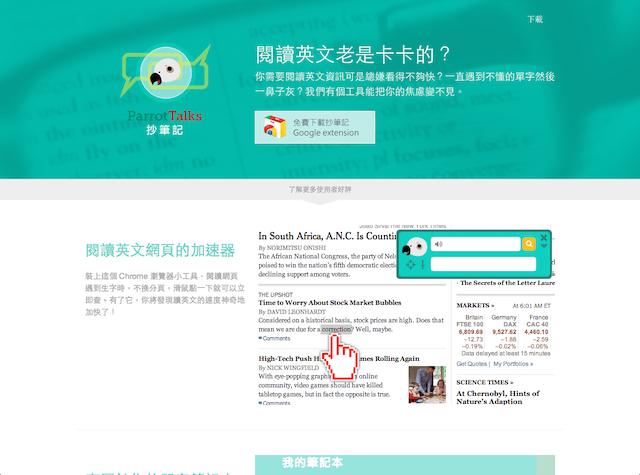 抄筆記:英文即時翻譯,快速筆記,有效學習並提升英文閱讀速度(Chrome 擴充功能)