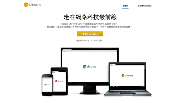 Google Chrome 瀏覽器開放 64 位元版本免費下載,Canary 測試版先行