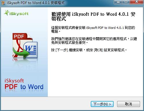 iSkysoft PDF to Word Converter 4.0.1:將 PDF 轉檔為 Word 格式,限時免費下載(中文版)