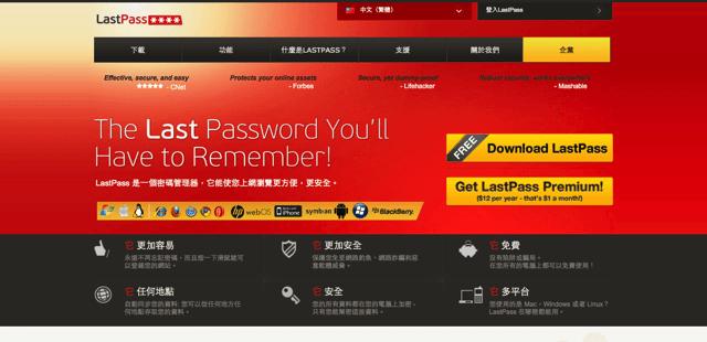 免費升級 LastPass 六個月進階版 Premium