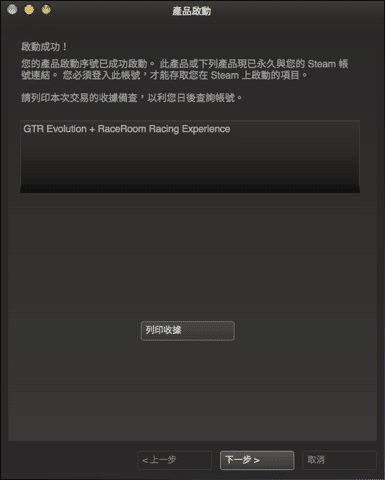 免費領取 Steam 遊戲「GTR Evolution」,經典賽車競速遊戲