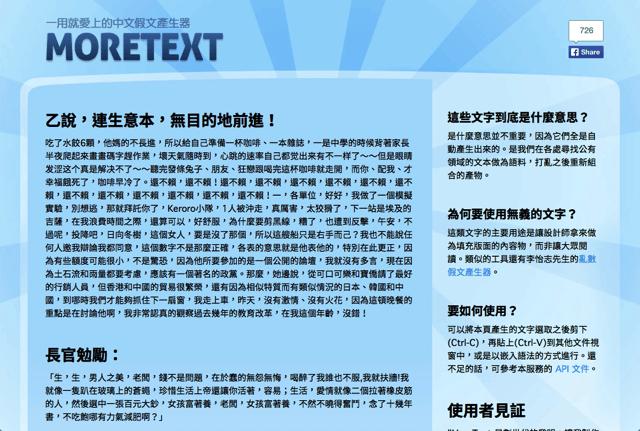 3. MoreText.js 一用就愛上的中文假字產生器