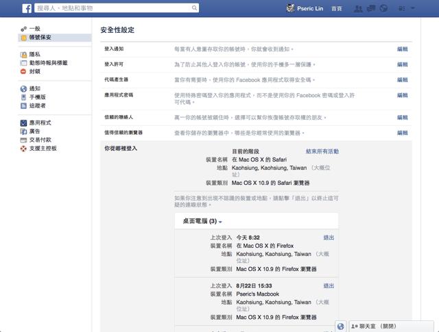 如何查詢 Facebook 登入紀錄,帳號有沒有被陌生人登入、盜用?