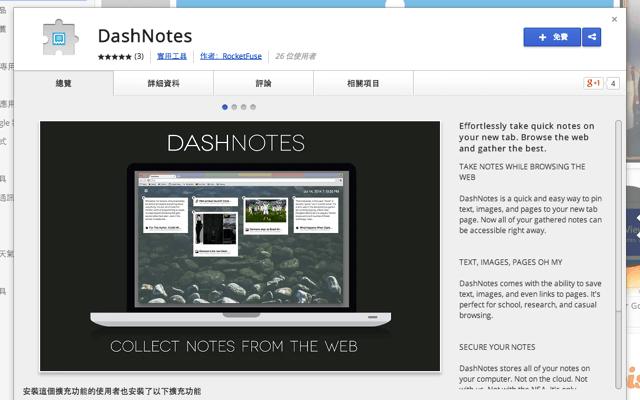 DashNotes 把瀏覽器分頁變身「剪貼簿」,隨時保存文字、圖片和鏈結(Chrome 擴充功能)