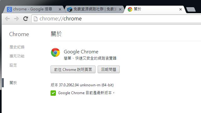Google Chrome 瀏覽器 64 位元正式版推出,立即為 Windows 7、8 升級更新