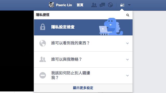 使用 Facebook「隱私設定檢查」,三步驟快速調整臉書權限