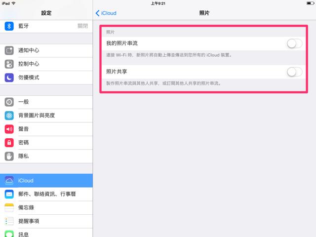 如何關閉 iCloud 照片自動串流、備份功能,避免隱私資料上傳雲端?