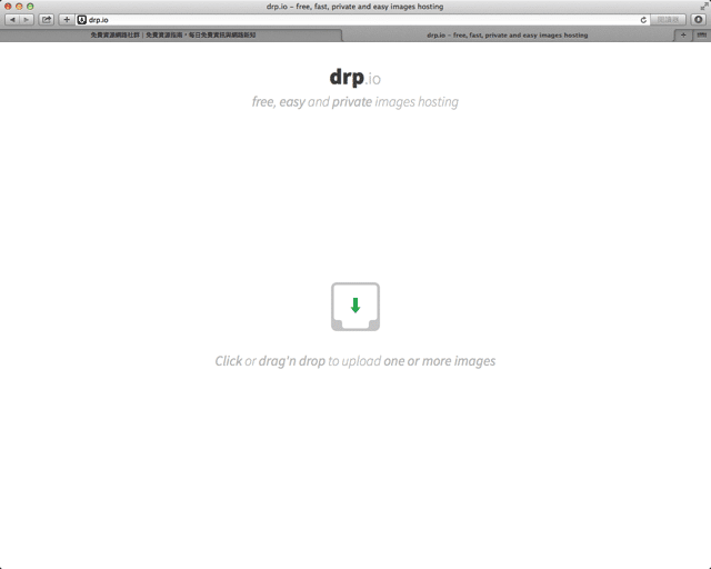 drp.io 免費、快速的圖片上傳分享服務