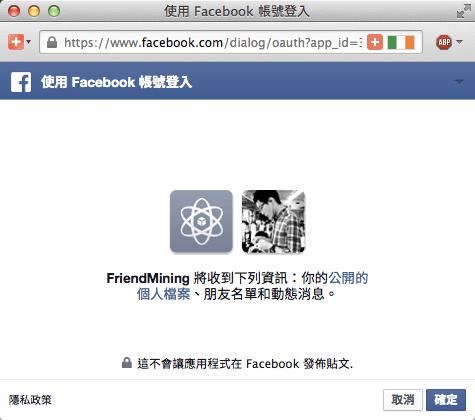 使用 FriendMining,找出與你沒有互動的臉書好友