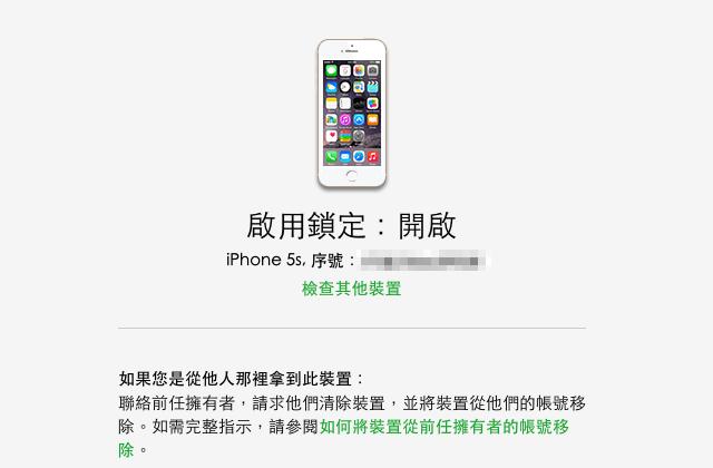 怕買到二手 iPhone 贓貨?Apple 讓你購買前先檢查「啟用鎖定狀態」