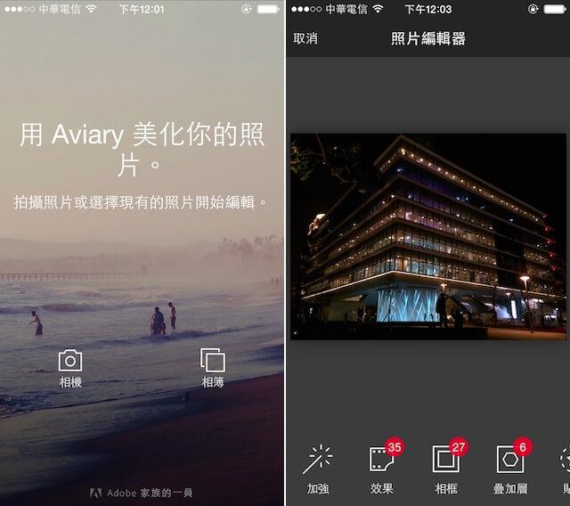 只要註冊 Adobe ID ,免費下載完整 Aviary 付費特效、編輯模組(iOS、Android)