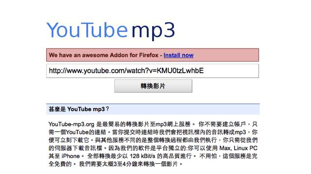 YouTube to Mp3 轉換器,線上將影片轉檔為 Mp3 音樂下載