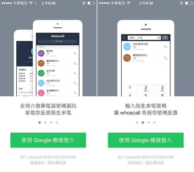 whoscall 正式推出 iPhone 版號碼查詢!過濾擾人推銷與詐騙電話