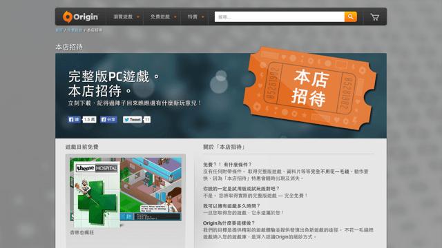 《杏林也瘋狂》PC 版推出限時免費下載,來重溫早期經典遊戲吧!