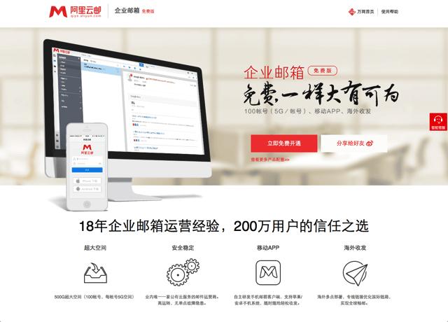 阿里雲推出免費企業 Email 信箱,可自訂網域名稱