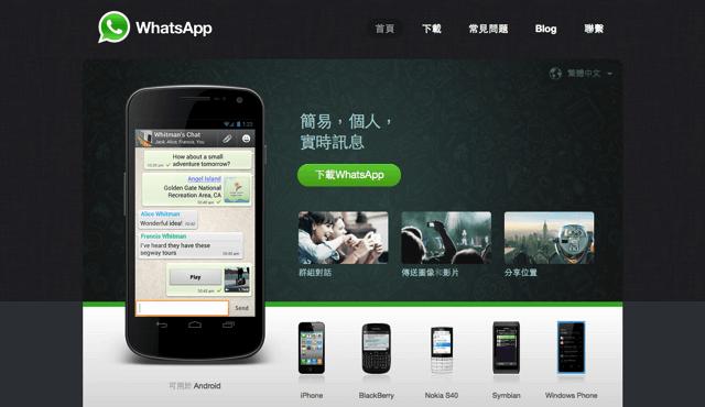 WhatsApp Web 網頁版正式上線!輕鬆在電腦桌面跟好友即時傳訊