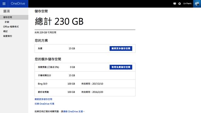 Dropbox 使用者可再免費獲取 100 GB 額外微軟 OneDrive 空間獎勵!