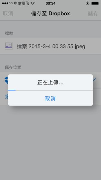 如何開啟 iOS 相片、備忘錄等文件快速儲存至 Dropbox 功能?