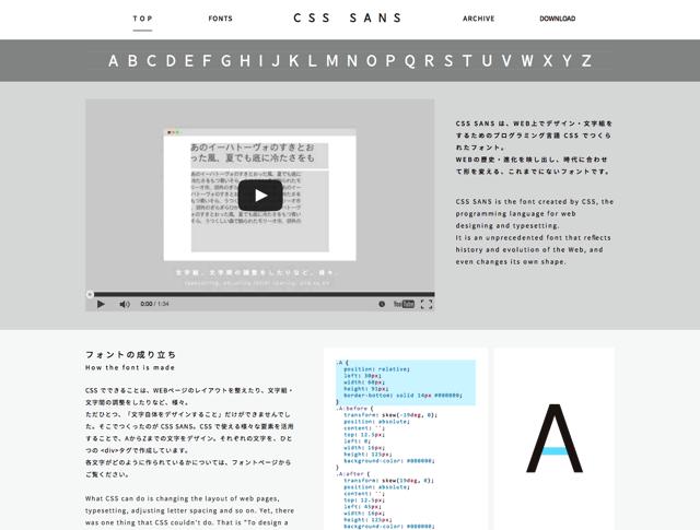 CSS SANS 日本團隊以純 CSS 語法打造英文字型,開放原始碼免費下載