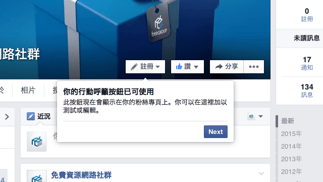 為 Facebook 粉絲專頁建立行動呼籲按鈕,促使你的用戶採取進一步行動