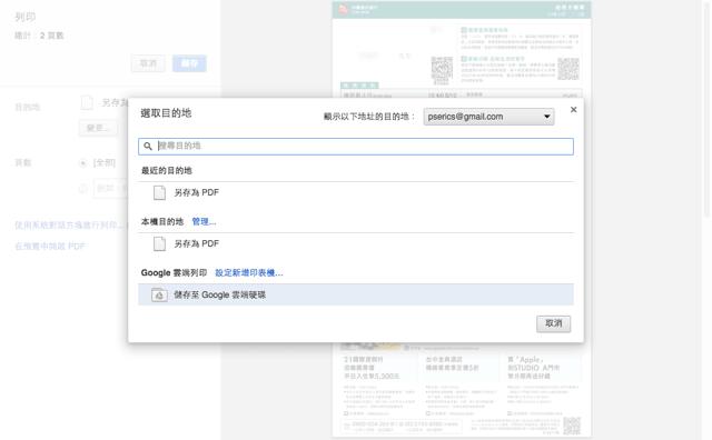 以 Google Chrome 瀏覽器移除 PDF 密碼保護設定教學