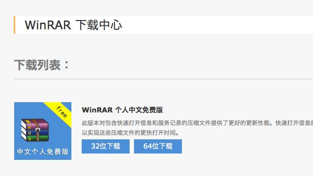 [下載] WinRAR 解壓縮軟體正式推出中文免費版,別再用盜版破解了!(32、64 位元)
