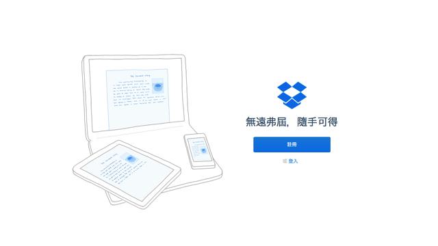 8 個免費增加 Dropbox 容量教學總整理
