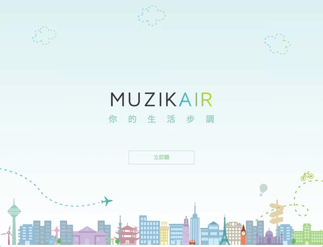 MUZIK AIR 古典音樂線上免費聽!依照你當前情境推薦合適的音樂播放清單 via @freegroup
