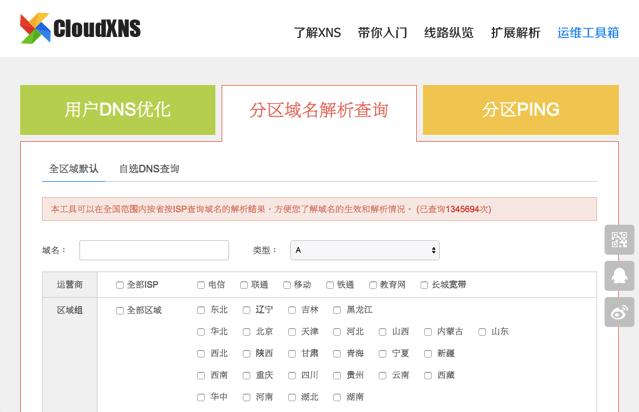 CloudXNS 工具箱從中國大陸各省分、ISP 查詢網站 DNS 記錄及 Ping 回應速度