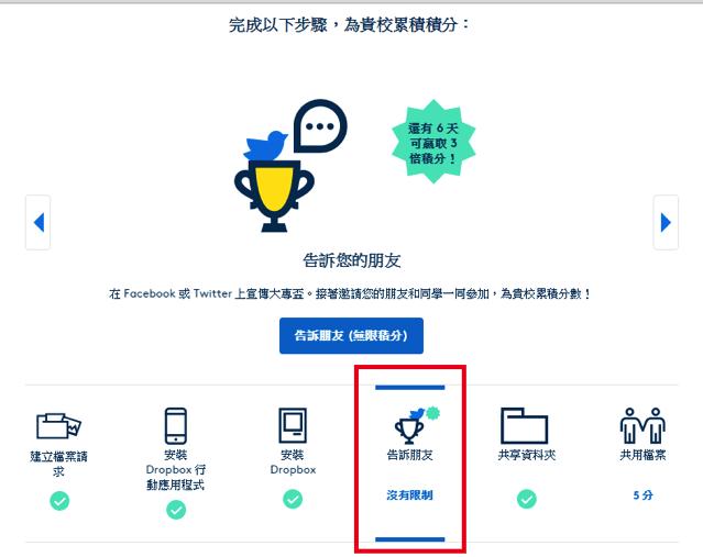 Dropbox 大專盃活動又來了!為你額外贏得 25 GB 免費容量升級!