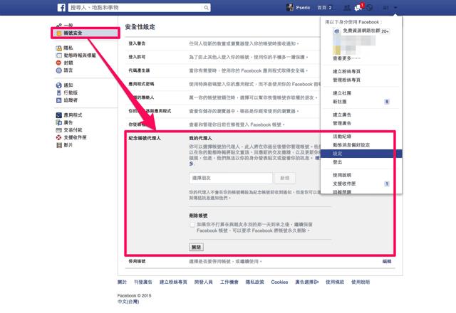 Facebook 紀念帳號代理人