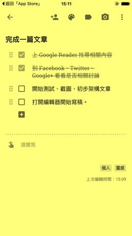 Google Keep for iOS