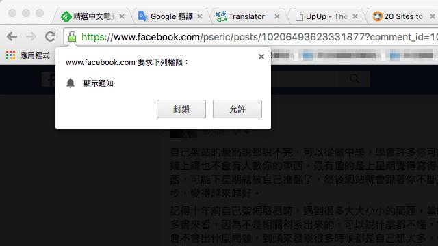 解決 Facebook 通知與 Chrome 桌面通知同時跳出來的問題