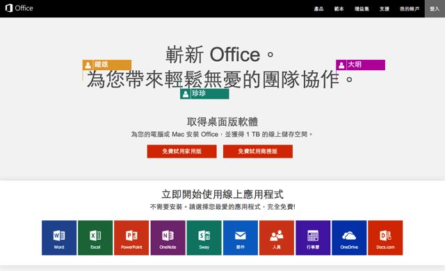 整合 Office Online 與 Google 瀏覽器,雲端管理文件更方便