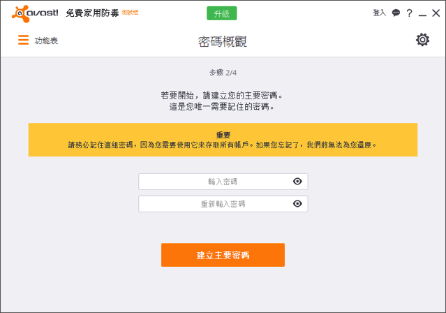 avast free antivirus 破解 版