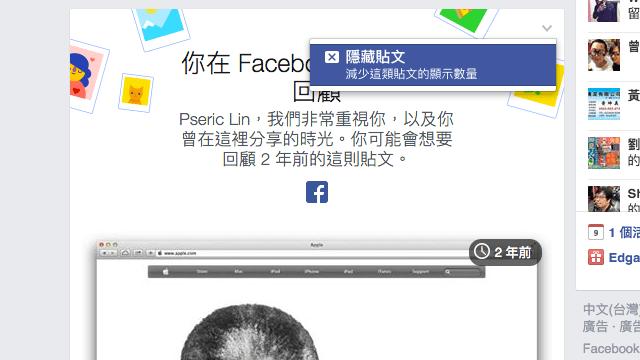 如何關閉 Facebook 我的這一天,不再顯示過去不想看到的訊息?