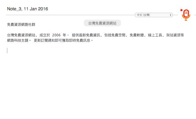 Speechnotes 語音轉文字筆記工具,透過麥克風即時辨識文字輸出(支援中文)