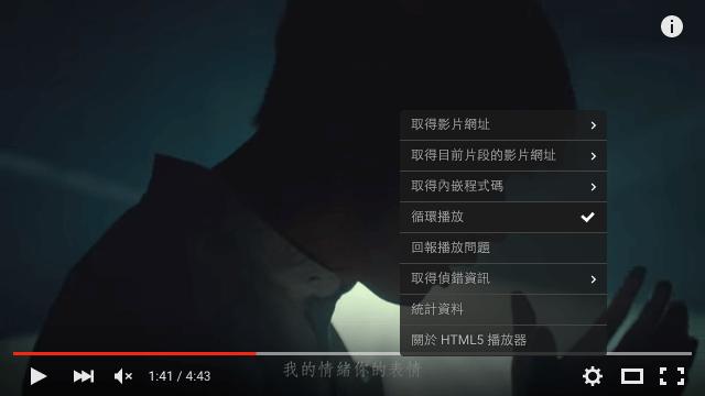 YouTube 已內建「循環播放」,自動重播影片歌曲免安裝外掛