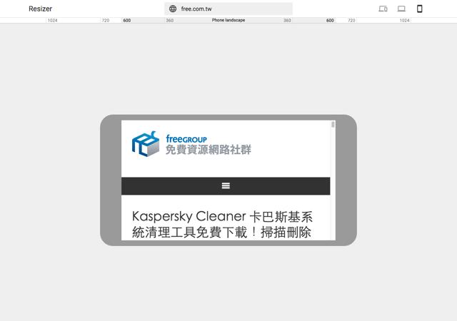 Google 推出免費工具 Resizer 測試網站在電腦、平板電腦及手機顯示效果