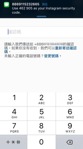 開啟 Instagram 雙重驗證教學,以安全驗證碼保護帳號避免盜用入侵