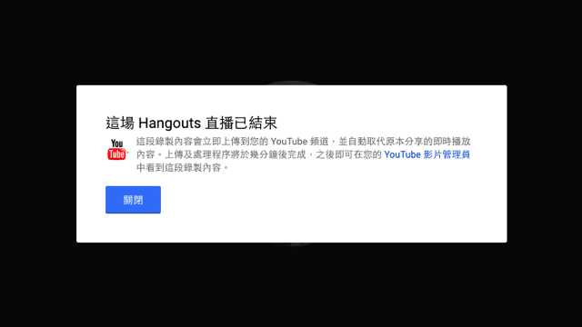 如何使用 YouTube 即時串流功能錄製螢幕視訊畫面?