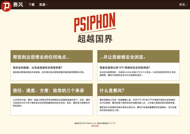 賽風 Psiphon 免費 VPN 翻牆軟體下載,內建六國家節點不限流量(Windows、Android)