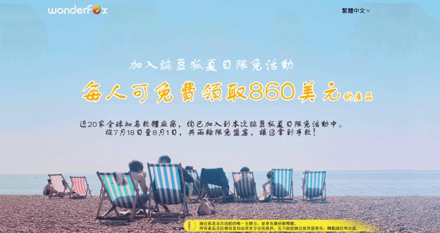 WonderFox 夏日限免活動來了!九款價值 $860 美元軟體免費下載中
