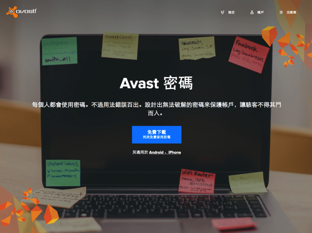 Avast Passwords 免費密碼管理工具,在各種裝置同步備份密碼