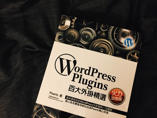 感謝讀者支持!WordPress Plugins 百大外掛精選改版新上市免費送